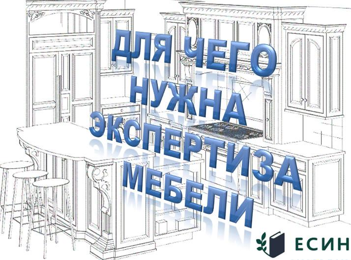 Исследование качества мебели