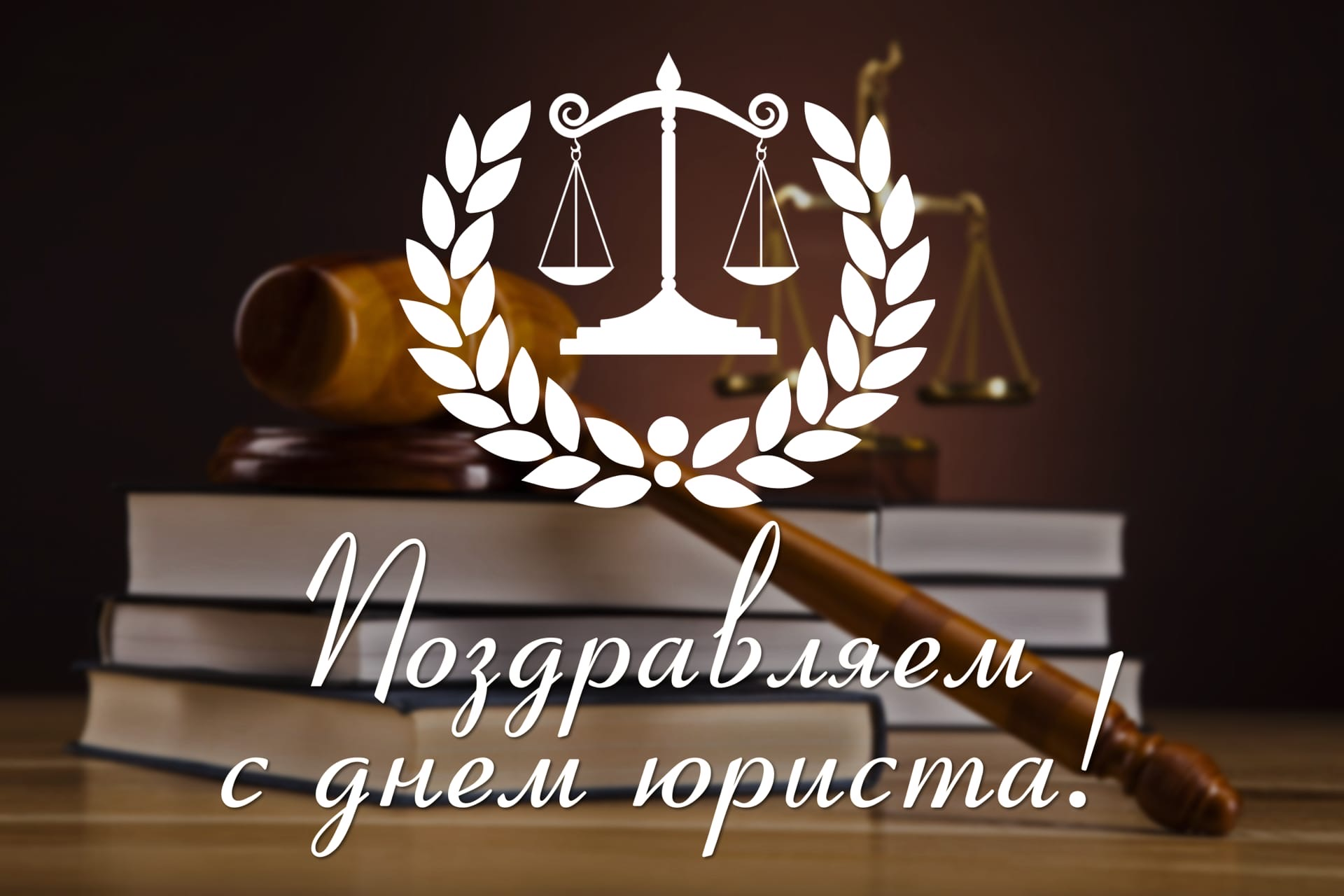 Поздравляем с днем юриста!