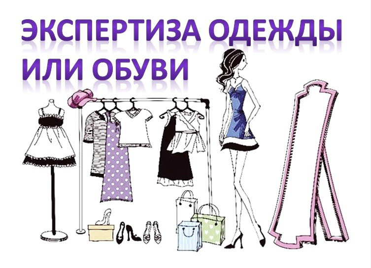 Экспертиза одежды или обуви
